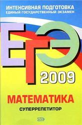 ЕГЭ 2010, Математика, Суперрепетитор, Дорофеев Г.В., 2009