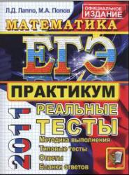 ЕГЭ 2011, Математика, Практикум по выполнению типовых тестовых заданий ЕГЭ, Лаппо, Попов
