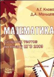 Математика, Сборник тестов по плану ЕГЭ 2009, Клово А.Г., Мальцев Д.А.