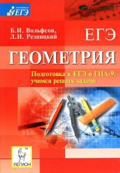 Геометрия, Подготовка к ЕГЭ и ГИА, Учимся решать задачи, Вольфсон Б.И., Резницкий Л.И., 2011