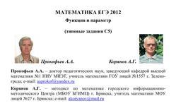 ЕГЭ 2012, Математика, Функция и параметр, Задания С5, Корянов А.Г., Прокофьев А.А., 2012