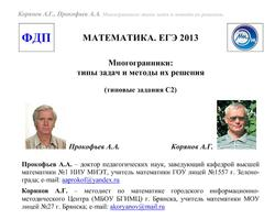 ЕГЭ 2013, Математика, Многогранники, Задания C2, Корянов А.Г., Прокофьев А.А.