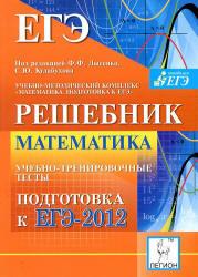 Математика, Решебник, Подготовка к ЕГЭ 2012, Учебно-тренировочные тесты, Лысенко, Кулабухов, 2012