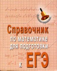 Справочник по математике для подготовки к ГИА и ЕГЭ, Балаян Э.Н., 2012