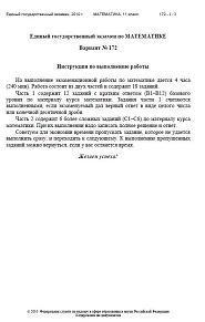 ЕГЭ по математике, Вариант № 172, 11 класс, 2010