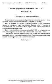 ЕГЭ по математике, Вариант № 176, 11 класс, 2010