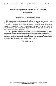 ЕГЭ по математике, Вариант № 177, 11 класс, 2010