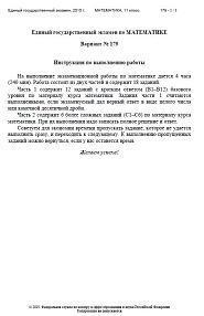 ЕГЭ по математике, Вариант № 179, 11 класс, 2010