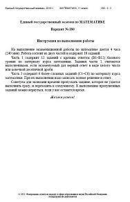 ЕГЭ по математике, Вариант № 180, 11 класс, 2010