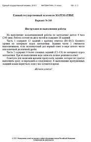 ЕГЭ по математике, Вариант № 183, 11 класс, 2010