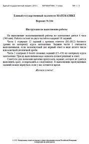 ЕГЭ по математике, Вариант № 184, 11 класс, 2010