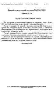 ЕГЭ по математике, Вариант № 186, 11 класс, 2010