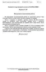 ЕГЭ по математике, Вариант № 187, 11 класс, 2010