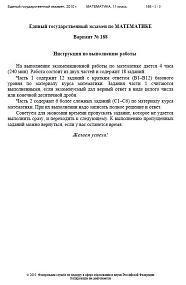 ЕГЭ по математике, Вариант № 188, 11 класс, 2010