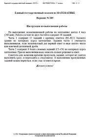 ЕГЭ по математике, Вариант № 189, 11 класс, 2010