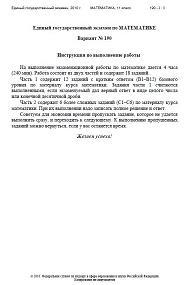 ЕГЭ по математике, Вариант № 190, 11 класс, 2010