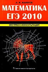 ЕГЭ 2010, Математика, Экспресс-консультация, Жафяров А.Ж.
