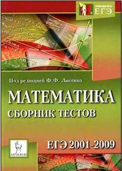 Математика, Сборник тестов ЕГЭ 2001-2009, Лысенко Ф.Ф., 2009