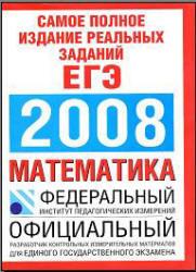 Самое полное издание реальных заданий ЕГЭ 2008, Математика, Кочагин В.В., Бойченко Е.М., Глазков Ю.А., 2008