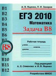 ЕГЭ 2010, Математика, Задача B8, Ященко И.В., Захаров П.И.