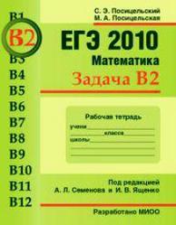 ЕГЭ 2010, Математика, Задача B2, Рабочая тетрадь, Посицельская М.А., Посицельский С.Е.
