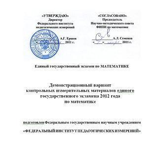 ЕГЭ по Математике, Демонстрационный вариант, 11 класс, 2012