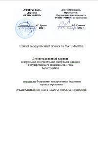 ЕГЭ по Математике, Демонстрационный вариант, 11 класс, 2013