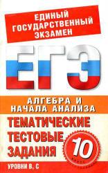 Алгебра и начала анализа, 10 класс, Тематические тестовые задания для подготовки к ЕГЭ, Большакова О.В., 2011