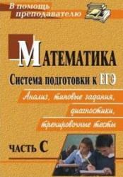 Математика, Система подготовки к ЕГЭ, Часть C, Ганенкова И.С., Студенецкая В.Н., 2011