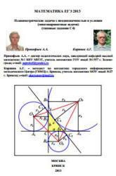 ЕГЭ 2013, Математика, Планиметрические задачи, Задания C4, Корянов А.Г., Прокофьев А.А.