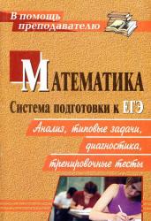 Математика, Система подготовки к ЕГЭ, Студенецкая В.Н., 2011