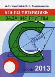 ЕГЭ по математике, Задания группы C, Теория, решения, ответы, Смоляков А.Н., Сидельников В.И., 2013
