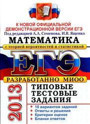 ЕГЭ 2013, Математика, Типовые тестовые задания, Высоцкий И.Р., Захаров П.И., Панферов В.С.