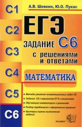 ЕГЭ, Математика, Задание С6, Шевкин, Пукас, 2011