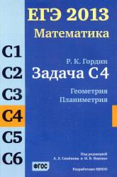 ЕГЭ 2013, Математика, Решение задачи C4, Гордин Р.К.