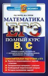 ЕГЭ, Математика, Самостоятельная подготовка к ЕГЭ, Универсальные материалы с методическими рекомендациями, решениями и ответами, Лаппо Л.Д