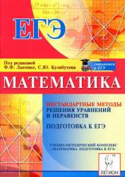 Математика, Подготовка к ЕГЭ, Нестандартные методы решения уравнений и неравенств, Коннова Е.Г., Дрёмов А.П., 2013