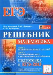 Математика, Решебник, Подготовка к ЕГЭ 2013, Лысенко Ф.Ф., Кулабухов С.Ю., 2012