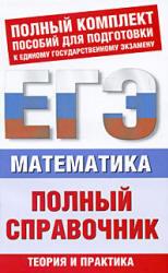 ЕГЭ, Математика, Полный справочник, Мордкович А.Г., Глизбург В.И., Лаврентьева Н.Ю., 2010