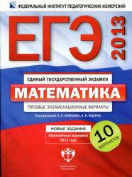 ЕГЭ 2013, Математика, Типовые экзаменационные варианты, 10 вариантов, Семенов А.Л., Ященко И.В., 2012
