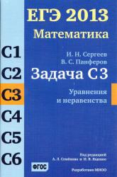 ЕГЭ 2013, Математика, Задача C3, Уравнения и неравенства, Сергеев, Панфёров