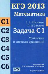 ЕГЭ 2013 по математике, Задача C1, Шестаков С.А., Захаров П.И.