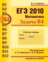 ЕГЭ 2010, Математика, Задача В4, Рабочая тетрадь, Смирнов В.А.