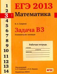 ЕГЭ 2013, Математика, Задача BЗ, Планиметрия, Площади, Рабочая тетрадь, Смирнов В.А.