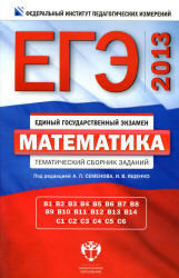 ЕГЭ 2013, Математика, Тематический сборник заданий, Семенов, Ященко, 2012