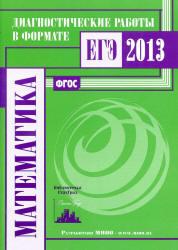Математика, Диагностические работы в формате ЕГЭ 2013, Высоцкий, Семенов, Ященко