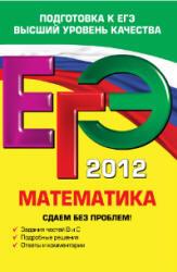 ЕГЭ 2012, Математика, Сдаем без проблем, Дорофеев Г.В., Седова Е.А., Шестаков С.А., 2011