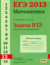 ЕГЭ 2013, Математика, Задача B13, Рабочая тетрадь, Шестаков С.А., Гущин Д.Д.