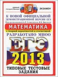 ЕГЭ 2013, Математика, Типовые тестовые задания, Высоцкий И.Р., Захаров П.И., Панферов В.С., Семенов А.В.