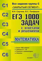 ЕГЭ, Математика, 1000 задач с ответами и решениями, Все задания группы С, Сергеев И.Н., Панферов В.С., 2012